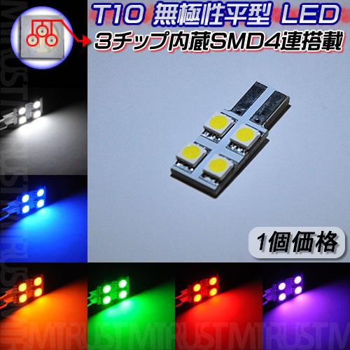 T10 LED 平型無極性仕様3チップ内蔵SMD4連搭載◎発光カラーはホワイト・ブルー・オレンジ・グリーン・レッド・ピンクから選択可◎バニティーミラーランプ、バイザーミラーランプ、ルームランプ、ドアランプなどに◎1個価格◎【1ヶ月保証付】【エムトラ】