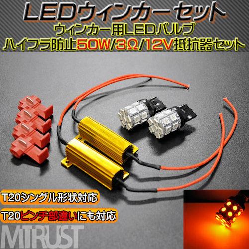 LED ウィンカー用 LEDバルブ&抵抗器セット T20 ウェッジ シングル球 ※ピンチ部違いも対応 SMD 3チップ20連 アンバー2個・ハイフラ防止抵抗器 12V・50W・3Ω×2個◎【エムトラ】