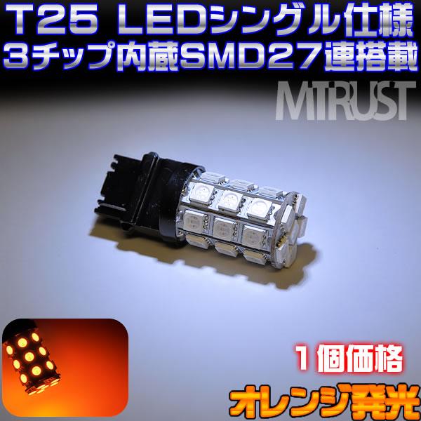 T25 LED シングル仕様(3156)3チップSMD27連搭載◎オレンジ橙発光◎片側合計81連◎テールランプ、ウィンカー等に◎1個価格◎【1ヶ月保証付】【エムトラ】