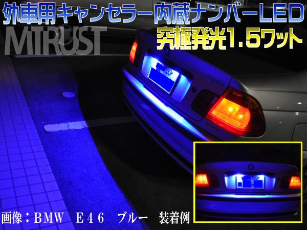 T10×37mm LED キャンセラー内蔵型ナンバー灯強烈発光SMD1.5wワットLED採用ブルー青発光2個◎BMW・E30・E32・E34・E36・E39・E46・E60・E61・E63・E87・E90専用◎警告灯対策に◎抵抗器◎【1ヶ月保証付】【エムトラ】