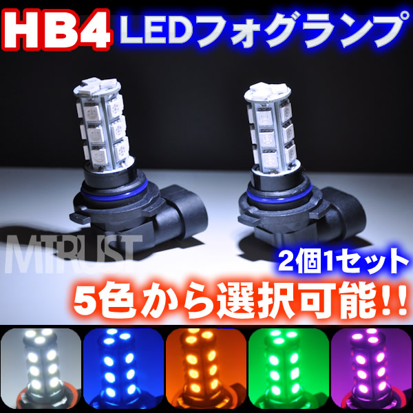 LED フォグランプ HB4 2チップSMD18連(36連)搭載◎発光カラーは、ホワイト白・ブルー青・オレンジ・グリーン緑・ピンクから選択可◎【1ヶ月保証付】【エムトラ】
