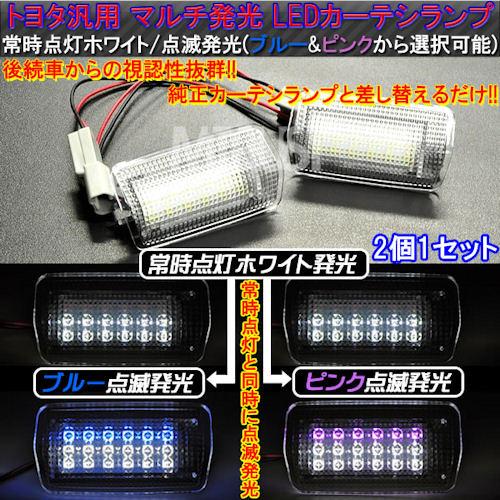 LED トヨタ車 レクサス車 汎用 カーテシランプ マルチ発光 足元照射常時点灯カラーは、ホワイト。後続車警告点滅発光カラーはブルー・ピンクから選択可能 ドアランプ【1ヶ月保証付】【エムトラ】