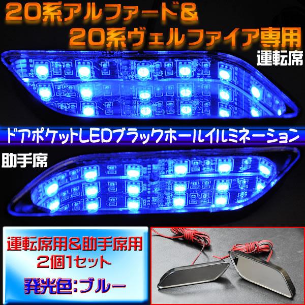 LED 20アルファード&20ヴェルファイア専用◎ドアポケットLEDブラックホールライト◎ブルー青発光【エムトラ】