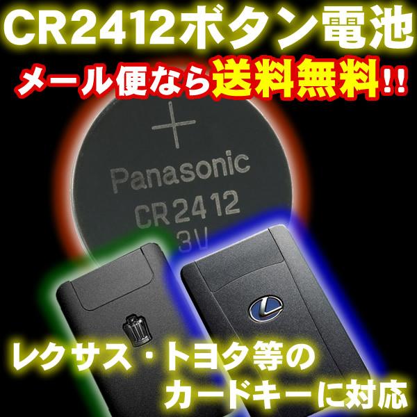 CR2412 リチウムボタン電池◎スマートキー・カードキー・リモコンキー・スマートエントリーキー◎1個価格◎【エムトラ】