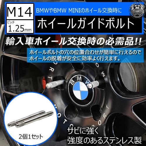 ステンレス製 ホイールガイドボルト M14×1.25mm 2個1セット BMW BMW MINI のホイール交換時の必需品 M14 1.25mm ホイール セッティング ボルト ホイール ガイド ツール ガイドバー 取り付け用 ハンガーボルト セッティングガイド エムトラ