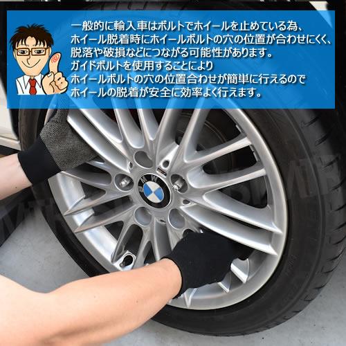 ステンレス製 ホイールガイドボルト M14×1.5mm 2個1セット メルセデス・ベンツ フォルクスワーゲン アウディ ポルシェ 等 のホイール交換時の必需品 M14 1.5mm ホイール セッティング ボルト ガイド ツール ガイドバー 取り付け用 ハンガーボルト 輸入車 エムトラ