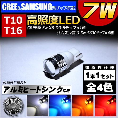 T10・T16対応 LED 広角レンズ採用 CREE製 5w チップ1連&サムスン製 0.5w チップ4連搭載 7w ハイパワー SMD LED●ポジションやナンバー灯、ルームランプなどに◎ホワイト・ブルー・オレンジ・レッドから選択可能【1個価格】【1ヶ月保証付】【エムトラ】