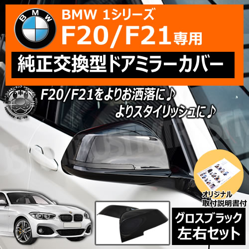 車種専用 ドアミラーカバー BMW 1シリーズ F20 F21 前期 後期 対応 純正交換型 取付説明書付 グロスブラック ツヤあり 黒 スポーティ ドレスアップ カスタム DIY ミラー カバー サイドミラー ドアミラー ブラック【エムトラ】