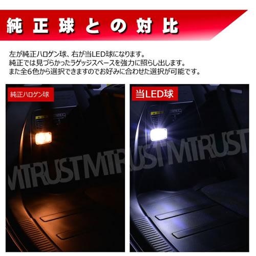 保証付 クロスビー MN71S 対応 ラゲッジランプ LED T10 平型 SMD 6連 1球 ホワイト ブルー オレンジ グリーン レッド ピンク【 トランク 収納 見やすい 照らす 明るい 車内 ルームランプ 白 純白】【自動車用】【エムトラ】