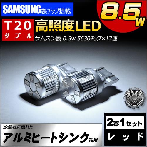 保証付 クロスビー MN71S 対応 ストップランプ LED サムスン製 8.5w レッド 強弱発光 アルミヒートシンク スズキ XBEE【T20ダブル ブレーキランプ テールランプ 全面発光 明るい 赤 スズキ XBEE】 エムトラ