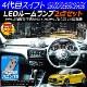 【保証付】車種専用 SMD LED ルームランプセット スイフト 4代目 ZC13S ZC43S ZC53S ZD53S ZC83S ZD83S 対応 3チップSMD29連搭載 合計87連 明るさ 調整 可能 16段階 ホワイト 白 発光 明るい 基盤 専用設計 フロントルーム ラゲッジ 光量 調光【2点セット】【エムトラ】