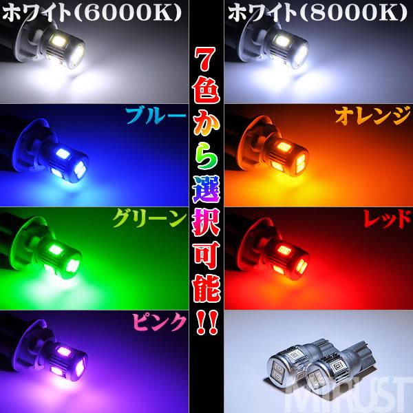 ポジションランプ LED T10 samsung サムスン製 5630 ハイパワー SMD 6連 3ワット 【6000K・8000K・ブルー・オレンジ・グリーン・レッド・ピンク】 アルミヒートシンク◎エスティマ 50系 前期 後期に最適【1ヶ月保証付】【エムトラ】