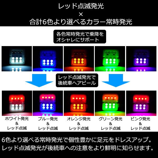 LED T10 汎用 マルチ発光 LED カーテシランプ プリント基板タイプ 常時点灯カラーは、ホワイト・ブルー・オレンジ・グリーン・ピンクから選択可+常時点滅レッド発光 ドアランプ◎1個価格◎【1ヶ月保証付】【エムトラ