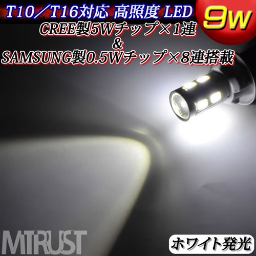 バックランプ LED T16対応 広角レンズ採用 CREE製 5w チップ1連&サムスン製 0.5w チップ8連搭載 合計9w発光 ハイパワー SMD LED◎ホワイト発光●ekワゴン ekカスタム  B11W系 ekスペース ekスペースカスタム B11A系に最適【1ヶ月保証付】【エムトラ】