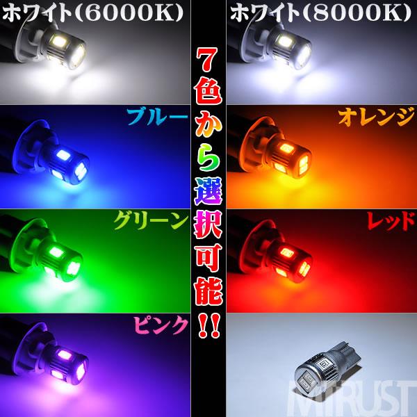 T10 LED 新型 ハイパワー SMD 6連 3ワット 5630 ホワイト6000K・8000K・ブルー・オレンジ・グリーン・レッド・ピンクから選択可 サムスン製LEDチップ搭載 アルミヒートシンク採用◎ポジション・ナンバー灯・ルームランプ・ドアランプ等に◎1個価格【1ヶ月保証付】【エムトラ