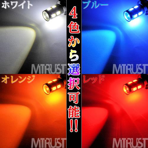 T10 T16対応 LED 広角レンズ採用 CREE製 5w チップ1連&サムスン製 0.5w チップ8連搭載 9w ハイパワー SMD LED●ポジションやナンバー灯、ルームランプなどに◎ホワイト・ブルー・オレンジ・レッドから選択可能【1個価格】【1ヶ月保証付】【エムトラ】