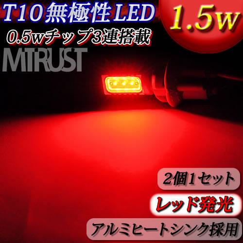 T10 LED 無極性仕様 高照度1.5wワット発光 アルミヒートシンク採用◎レッド赤発光◎バニティーミラーランプ、バイザーミラーランプ、ルームランプ、ドアランプなどに◎1個価格◎【1ヶ月保証付】【エムトラ】