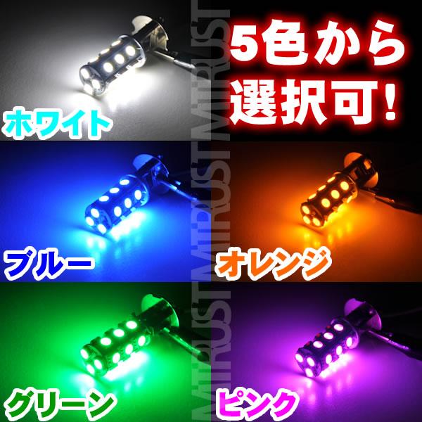 LED フォグランプ H3 2チップSMD18連(36連)搭載◎発光カラーは、ホワイト白・ブルー青・オレンジ・グリーン緑・ピンクから選択可◎【1ヶ月保証付】【エムトラ】
