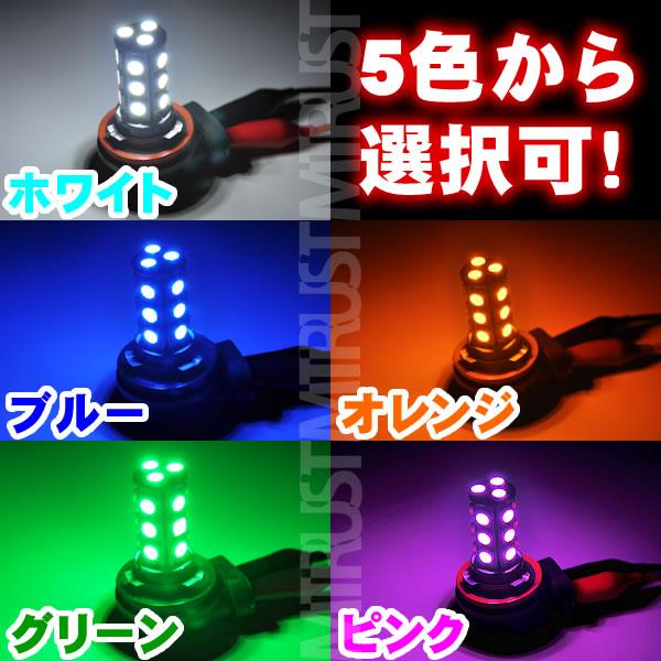 LED フォグランプ H8 2チップSMD18連(36連)搭載◎発光カラーは、ホワイト白・ブルー青・オレンジ・グリーン緑・ピンクから選択可◎【1ヶ月保証付】【エムトラ】
