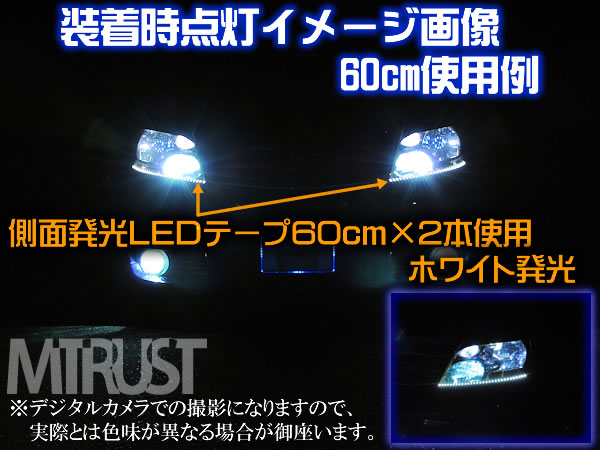 LED 側面発光 90cm LEDテープ 高輝度 SMD 90連搭載◎1本価格◎アイライン、アンダーランプ等に◎ホワイト・ブルー・オレンジ・グリーン・レッド・ピンク・パープルから選択可【エムトラ】