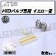 アウトレット HID イエロー管 HIDバーナー専用 3000K風に 汎用 ヘッドライト フォグ キセノン 黄色 在庫処分 特価【エムトラ】