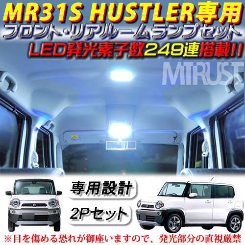車種専用 LED MR31S ハスラー専用 ルームランプセット◎3チップ内蔵SMDが83連搭載で合計249連◎ホワイト発光◎【1ヶ月保証付】【エムトラ】