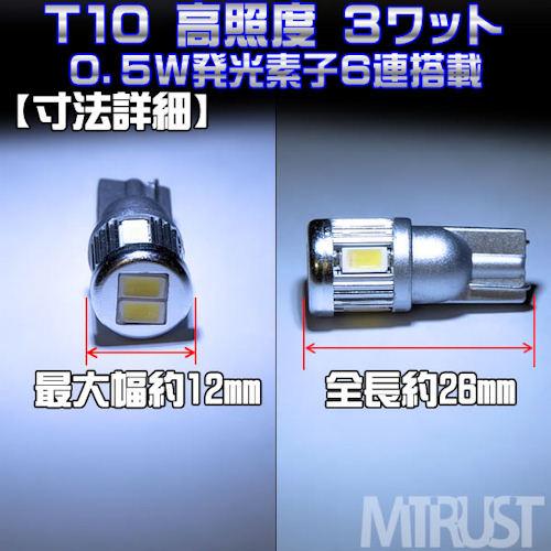 ポジションランプ LED T10 samsung サムスン製 5630 ハイパワー SMD 6連 3ワット 【6000K・8000K・ブルー・オレンジ・グリーン・レッド・ピンク】 アルミヒートシンク◎ekワゴン ekカスタム  B11W系 ekスペース B11A系に最適【1ヶ月保証付】【エムトラ】