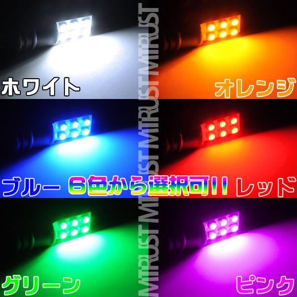 T10 LED 平型無極性仕様SMD6連搭載◎発光カラーはホワイト・ブルー・オレンジ・グリーン・レッド・ピンクから選択可◎バニティーミラーランプ、バイザーミラーランプ、ポジションやナンバー灯、ルームランプ、ドアランプなどに◎1個価格◎【1ヶ月保証付】【エムトラ】