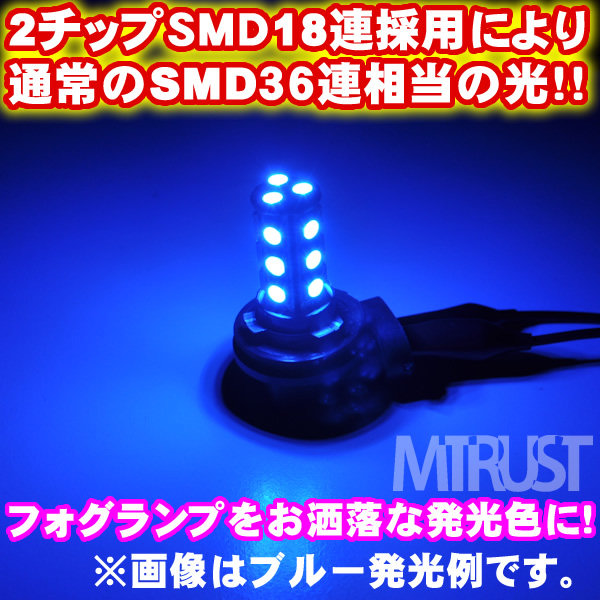 LED フォグランプ H11 2チップSMD18連(36連)搭載◎発光カラーは、ホワイト白・ブルー青・オレンジ・グリーン緑・ピンクから選択可◎【1ヶ月保証付】【エムトラ】