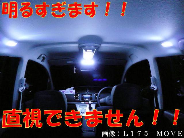 車種専用 LED L175S/L185Sムーヴ(※カスタム含む)前期・後期対応ルームランプセット◎SMDチップ108連搭載◎ホワイト発光◎ムーブ、MOVE【1ヶ月保証付】【エムトラ】