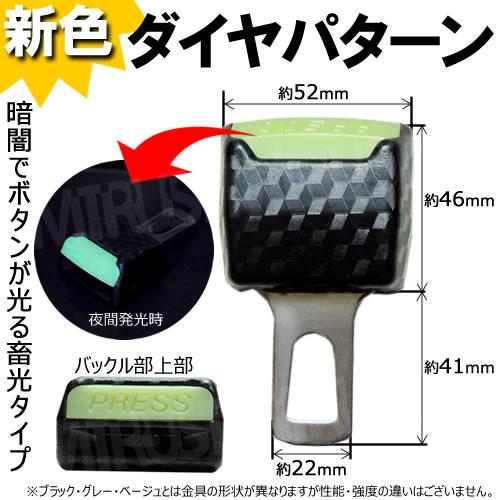 シートベルトキャンセラー バックルタイプ 2個1セット◎カラーは、ブラック・グレー・ベージュ・ダイヤパターンから選択可◎警告音・警告ランプ対策に【エムトラ】