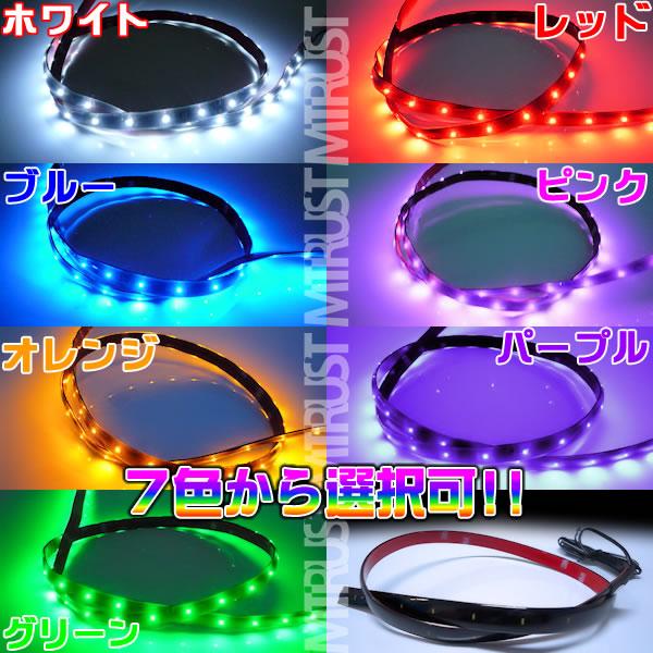 LEDテープ 60cm 完全防水◎高輝度SMD30連搭載◎発光カラーは、ホワイト・ブルー・オレンジ・グリーン・レッド・パープル・ピンクから選択可◎ルーム、ナンバー灯、ドアランプ、フットランプ、アンダーランプ、バイク等に◎1本価格◎【エムトラ】
