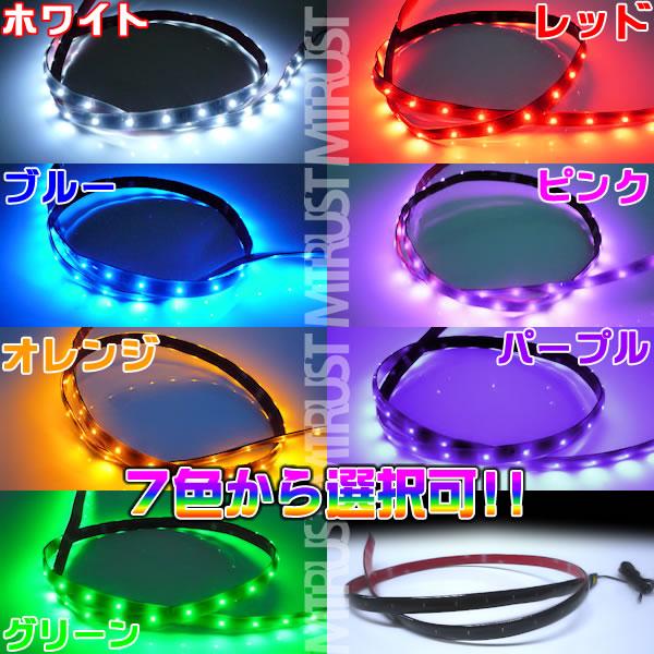 LEDテープ 90cm 完全防水◎高輝度SMD45連搭載◎発光カラーは、ホワイト・ブルー・オレンジ・グリーン・レッド・パープル・ピンクから選択可◎ルーム、ナンバー灯、ドアランプ、フットランプ、アンダーランプ、バイク等に◎1本価格◎【エムトラ】