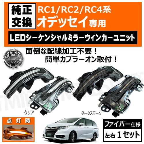 RC1 RC2 RC4 オデッセイ 対応 対応 LED シーケンシャル ドアミラー ウィンカーユニット 左右セット クリア ダークスモーク スポーティ カスタム ファイバールック ファイバー調 流れる 流星 カプラーオン 簡単取り付け 【エムトラ】
