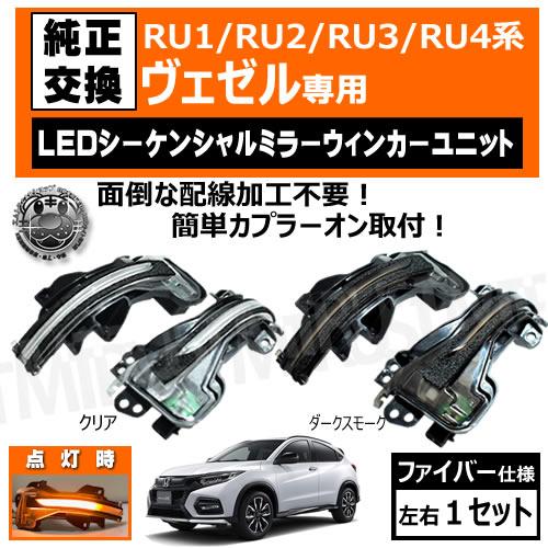 RU1 RU2 RU3 RU4 ヴェゼル 対応 対応 LED シーケンシャル ドアミラー ウィンカーユニット 左右セット クリア ダークスモーク スポーティ カスタム ファイバールック ファイバー調 流れる 流星 カプラーオン 簡単取り付け 【エムトラ】