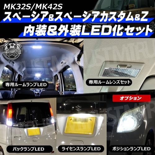 スペーシア スペーシアカスタム カスタムZ MK32S MK42S 前期 後期 専用 ルームランプ ルームレンズ バックランプ ナンバー灯 ライセンスランプ ポジションランプ フルセット 内外装 LED化 内装 外装 まとめて【スペーシアZ 明るい 爆光 専用】【保証付】【エムトラ】
