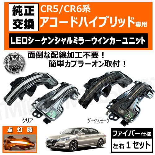 CR5 CR6 アコードハイブリッド 対応 対応 LED シーケンシャル ドアミラー ウィンカーユニット 左右セット クリア ダークスモーク スポーティ カスタム ファイバールック ファイバー調 流れる 流星 カプラーオン 簡単取り付け 【エムトラ】