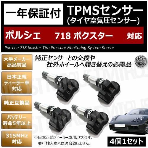 ポルシェ 718 ボクスター 対応 純正互換 TPMS センサー 空気圧 センサー 4個1セット【1年保証付】【GTS S ベースグレード porsche boxster タイヤ スタッドレスタイヤ 日本正規ディーラー車 バッテリー寿命5年以上 315MHz 互換品】エムトラ