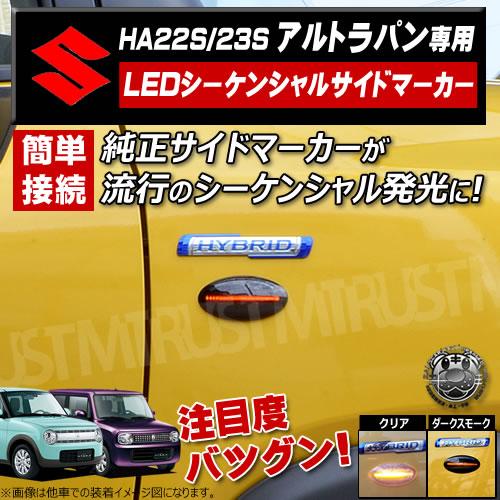 取付説明書付 スズキ アルトラパン ラパン HE22S HE33S LED シーケンシャル サイドマーカー ウィンカー 左右セット クリア ダークスモーク(ブラック) から選択可 スポーティ カスタム 流れる サイドウィンカー フェンダー 【エムトラ】