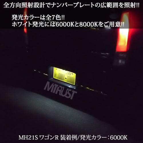 スペーシア スペーシアカスタム スペーシアカスタムZ 前期・後期 MK32S MK42S対応■ナンバー ライセンスランプ LED T10 新型 samsung サムスン製 5630 ハイパワー SMD 6連 3ワット 【1個価格】【6000K・8000K・ブルー・オレンジ・グリーン・レッド・ピンク】 アルミヒートシ