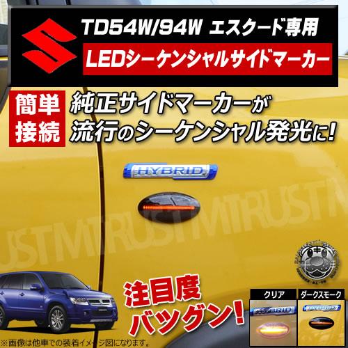 取付説明書付 スズキ エスクード TD54W TD94W LED シーケンシャル サイドマーカー ウィンカー 左右セット クリア ダークスモーク(ブラック) から選択可 スポーティ カスタム 流れる サイドウィンカー フェンダー 【エムトラ】