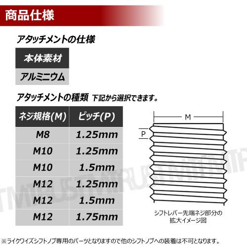ライクワイズ アルミ製 アタッチメント M8 M10 M12 1.25mm 1.5mm 1.75mm【LIKEWISE LW THE DAYTONA SHIFT KNOB USDM JDM USカスタム スタンス スポコン MT AT ゲート式AT ドレスアップ ユーロ カスタム アルミニウム シフトノブ アダプター】エムトラ