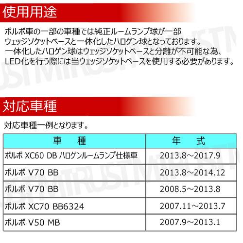 ボルボ 対応 T10 ウェッジソケットベース 1個価格 ルームランプ用 V70 BB V50 MB XC60 DB XC70 BB6324 ソケット ウェッジ ルーム球 VOLVO VOLVO 交換 DIY エムトラ