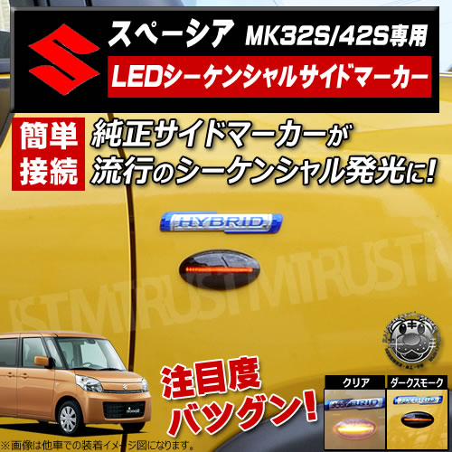 取付説明書 スズキ スペーシア MK32S MK42S LED シーケンシャル サイドマーカー ウィンカー 左右セット クリア ダークスモーク(ブラック) から選択可 スポーティ カスタム 流れる サイドウィンカー フェンダー 流星 【エムトラ】