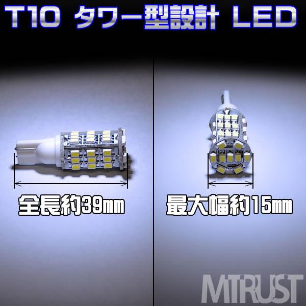 T10 LED タワー型SMD45連搭載◎ホワイト白発光◎ポジションランプ・ナンバー灯・ルームランプ・ドアランプ等に◎1個価格◎【1ヶ月保証付】【エムトラ】