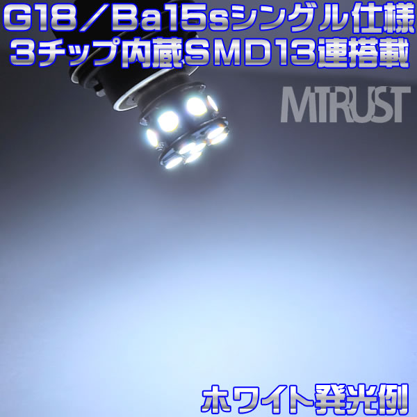 G18/BA15S LED シングル 爆光 SMD 3チップ13連(39連相当の光)◎発光カラーは、ホワイト・ブルー・オレンジから選択可◎旧車のポジション、ナンバー灯、バックランプやバイク、原付等に◎1個価格◎【1ヶ月保証付】【エムトラ】