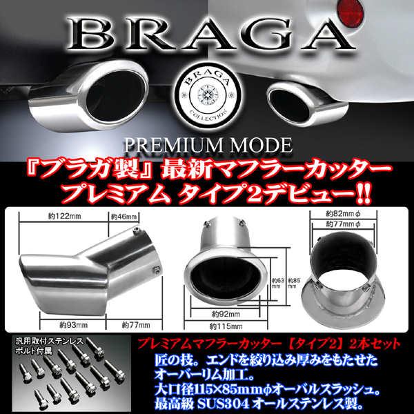 BRAGA(ブラガ) プレミアムマフラーカッタータイプ2◎50系エスティマ適合◎1本価格◎【エムトラ】