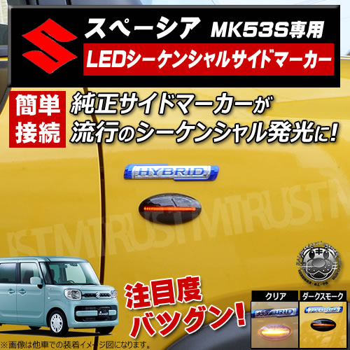 取付説明書付 スズキ スペーシア MK53S LED シーケンシャル サイドマーカー ウィンカー 左右セット クリア ダークスモーク(ブラック) から選択可 スポーティ カスタム 流れる サイドウィンカー フェンダー 【エムトラ】