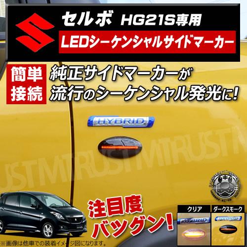 取付説明書付 スズキ セルボ HG21S LED シーケンシャル サイドマーカー ウィンカー 左右セット クリア ダークスモーク(ブラック) から選択可 スポーティ カスタム 流れる サイドウィンカー フェンダー 【エムトラ】