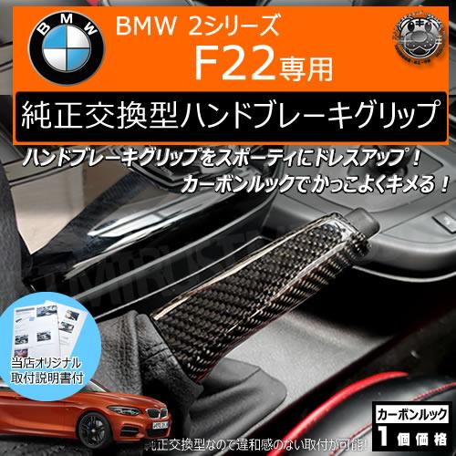 BMW 2シリーズ F22 専用 ハンドブレーキグリップ カーボンルック 【 カーボン調 リアルカーボン サイドブレーキ ハンドブレーキ パーキングブレーキ ノブ レバー 内装 ツヤ有 インテリア コンソール ブレーキ カバー 車種専用  】エムトラ